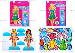 Игровой набор для девочек «Модный дизайнер», Л227002У