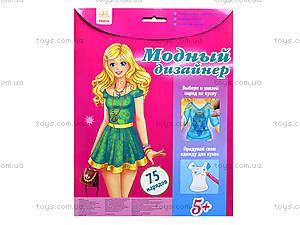 Игровой набор для девочек «Модный дизайнер», Л227002У, отзывы