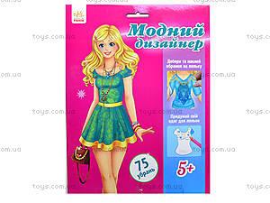 Игровой набор для девочек «Модный дизайнер», Л227002У, цена