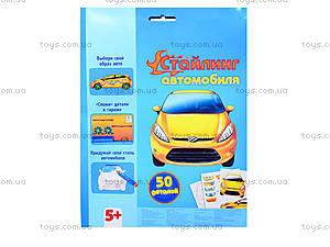 Модный дизайнер «Стайлинг автомобиля», Л227001Р, цена
