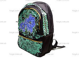 Молодежный рюкзак «Цветы», SVBB-RT3-701, отзывы