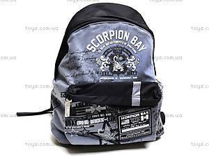 Молодежный рюкзак Scorpion Bay, SCBR-12T-502