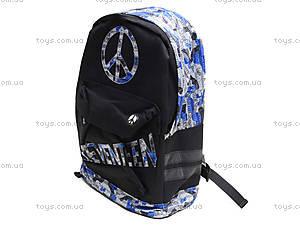 Молодежный рюкзак Seventeen, SVBB-RT5-513, купить