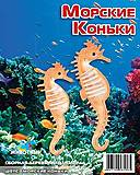 Конструктор деревянный «Морские коньки», Ш011