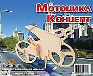 Конструктор деревянный «Мотоцикл-концепт», П149, интернет магазин22 игрушки Украина