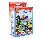 Мой маленький мир на магнитах «Транспорт» рус, VT3106-04, игрушки