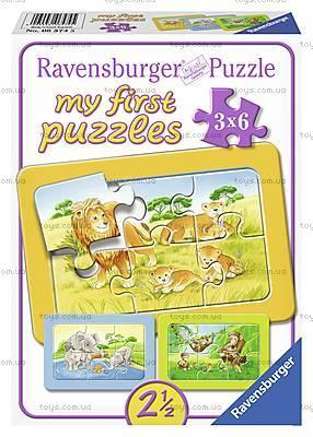 Мои первые пазлы Ravensburger «Обезьянка, слон и лев», 06574R