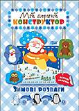 Мой первый конструктор «Зимние развлечения», 04153
