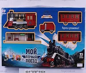 «Мой первый поезд», железная дорога, 0643