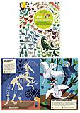 Книга «Моя книга природы. Эра динозавров», С849004У, купить