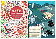 Книга «Моя книга природы. На берегу моря», С849006У