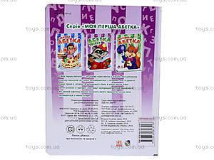 Книга для малышей «Азбука зверей», М241010У, купить