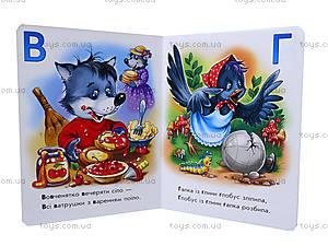 Книга для малышей «Азбука зверей», М241010У, фото