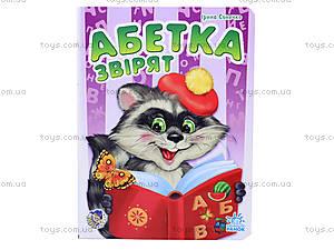 Книга для малышей «Азбука зверей», М241010У