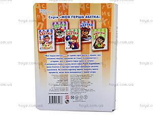 Детская книга «Забавная азбука», М11773У, купить