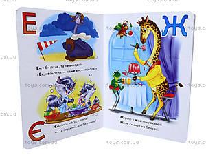 Детская книга «Забавная азбука», М11773У, фото