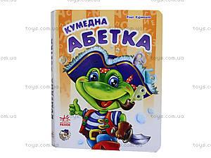 Детская книга «Забавная азбука», М11773У
