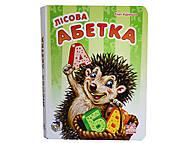 Детская книга «Лесная азбука», М11774У, оптом