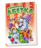 Книжка «Зимова абетка» на украинском, А474002У, фото