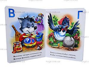 Детская книга «Азбука зверят», А4729Р, фото