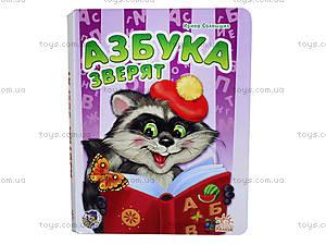 Детская книга «Азбука зверят», А4729Р