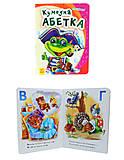 Детская азбука с веселым алфавитом, М241037У, фото