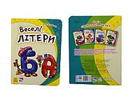 Первая азбука малыша «Веселые буквы», М241039У