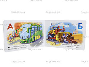 Книжка для детей «Азбука машин», на украинском, М241017У, купить
