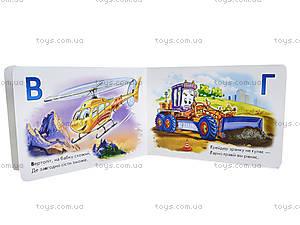 Книжка для детей «Азбука машин», на украинском, М241017У, фото
