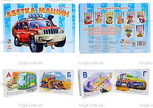 Книжка для детей «Азбука машин», на украинском, М241017У