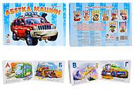 Книжка для детей «Азбука машин», на украинском, М241017У, отзывы