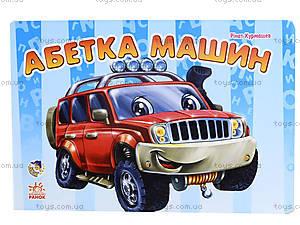 Книжка для детей «Азбука машин», на украинском, М241017У, цена