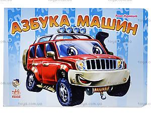 Моя первая азбука «Азбука машин», М241043РМ241016Р, цена