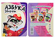 Моя первая азбука «Азбука зверят», М241021Р, купить