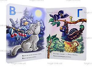 Детская книжка «Лесная азбука», М241023Р, фото