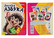 Детская книжка «Лесная азбука», М241023Р, купить