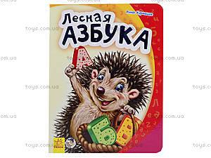 Детская книжка «Лесная азбука», М241023Р, цена