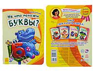 На что похожи буквы русского алфавита, М241032Р, отзывы