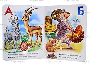Детская книжка «Пушистая азбука», М241027У, купить