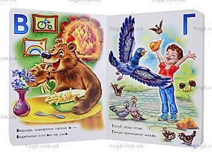 Детская книжка «Пушистая азбука», М241027У, фото