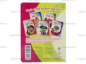 Детская книжка «Пушистая азбука», М241027У, отзывы