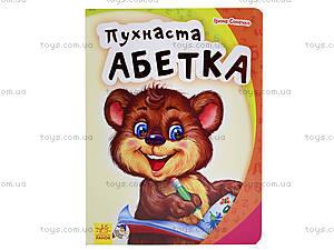 Детская книжка «Пушистая азбука», М241027У, цена