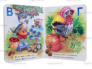 Детская книжка «Вкусная азбука», М241026У, фото