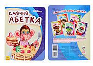 Детская книжка «Вкусная азбука», М241026У