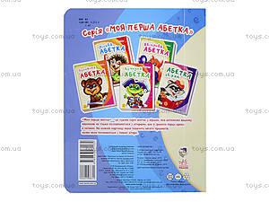 Детская книжка «Вкусная азбука», М241026У, отзывы