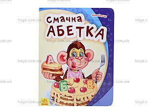 Детская книжка «Вкусная азбука», М241026У, цена