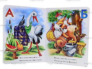 Моя первая азбука «Вежливая азбука», на русском, М241018Р, купить