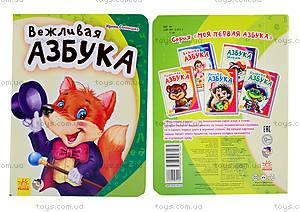 Моя первая азбука «Вежливая азбука», на русском, М241018Р