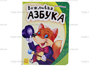 Моя первая азбука «Вежливая азбука», на русском, М241018Р, цена
