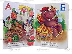 Книжка для детей «Вкусная азбука», М241019Р, купить